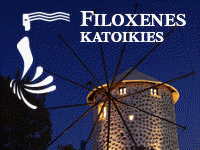 Filoxenes Katoikies
