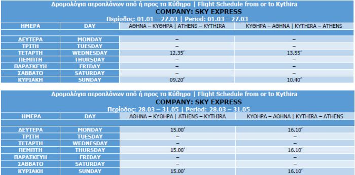 skyexpress-31.05
